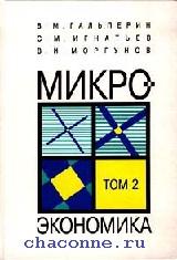 Микроэкономика. Учебник в 2х томах