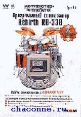 Программный синтезатор Rebirth RB-338