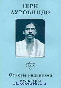Ауробиндо  т. 8й. Основы индийской культуры