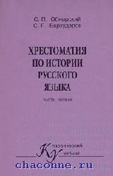 Хрестоматия по истории русского языка часть 1я