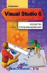 Visual Studio 6 Искусство программирования