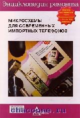 Микросхемы для современных импортных телефонов-2 Энциклопедия ремонта 10