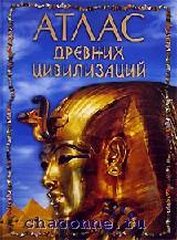 Атлас древних цивилизаций