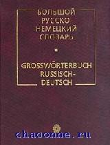 Большой русско-немецкий словарь 53 000 слов и 160 000 словосочетаний