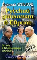 Русский дипломат в Европе
