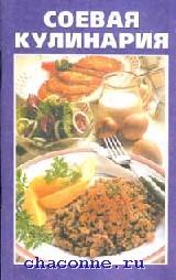 Соевая кулинария