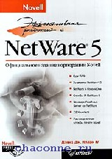 Эффективная работа с Novell NetWare 5