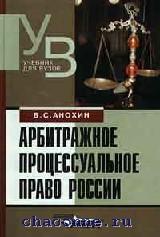 Арбитражно-процессуальное право России. Учебник