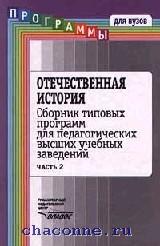Сборник типовых программ. Отечественная история часть 2я