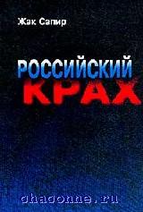 Российский крах