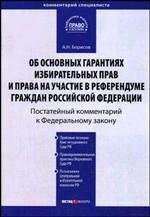 Комментарий к ФЗ об основных гарантиях избирательных прав