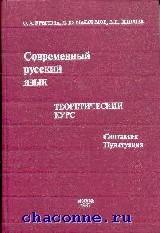Современный русский язык. Теоретический курс