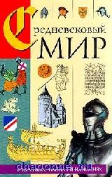 Средневековый мир в терминах, именах и названиях