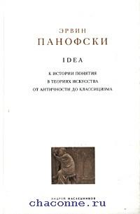 Idea:к истории понятия в теориях иск-ва от античн
