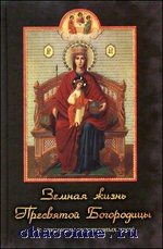 Земная жизнь Пресвятой Богородицы с описанием чудотворных икон