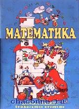 Математика для детей среднего дошкольного возраста