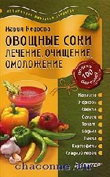 Овощные соки. Лечение, очищение, омоложение