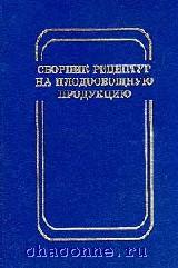Сборник рецептур на плодоовощную продукцию
