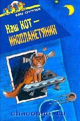 Наш кот - инопланетянин