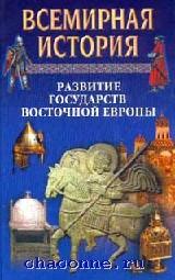 Всемирная история. Развитие государств Восточной Европы т. 11