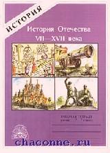 История Отечества 7-17 вв.Рабочая тетрадь