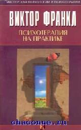 Психотерапия на практике