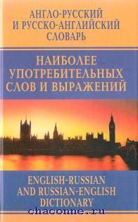 Англо-русский, русско-английский словарь наиболее употребимых слов и выражений