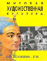 Мировая художественная культура. Западная Европа и Древний Восток . Хрестоматия