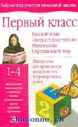 Первый класс. Русский язык 1 кл. Материалы для проведения контрольных работ