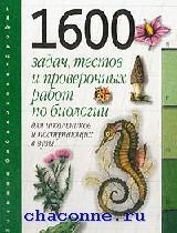 1600 задач, тестов и проверочных работ по биологии