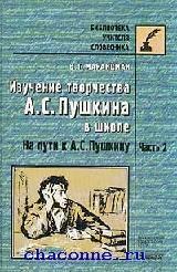 Изучение творчества Пушкина в школе в 2х томах