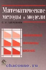 Математические методы и модели в экономике, финансах, бизнесе