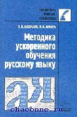 Методика ускоренного обучения русскому языку
