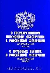 Федеральный закон о государственном пенсионном обеспечении.О трудовых пенсиях