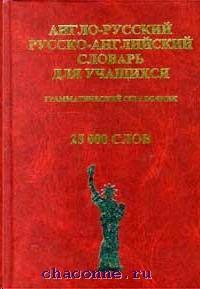 Англо-русский, русско-английский словарь для учащихся с грамматическим приложением 25000 слов