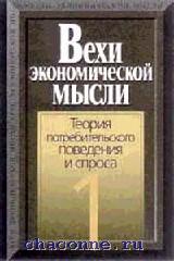 Вехи экономической мысли в 3х томах