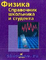 Физика. Справочник школьника и студента