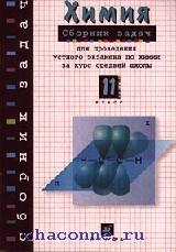 Химия 11 кл. Сборник задач для проведения устного экзамена