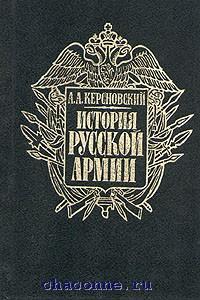 История русской армии в 4х томах