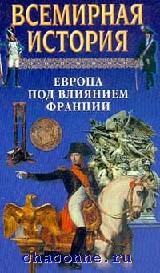 Всемирная история. Европа под влиянием Франции т. 16