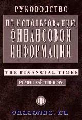 Руководство по использованию финансовой информации