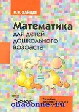 Математика для детей дошкольного возраста