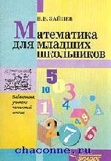 Математика для младш.школьников