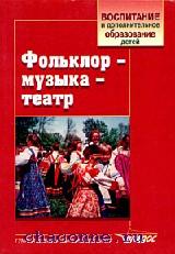 Фольклор-музыка-театр. Программа и конспекты занятий