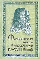 Философская мысль в афоризмах 4-18 веков