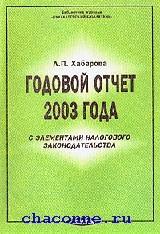 Годовой отчет 2003 год. С элементами налогового законодательства