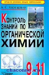 Контроль знаний по органической химии 9-11 кл. Книга для учителя