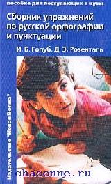 Сборник упражнений по орфографии и пунктуации