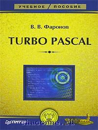 Turbo Pascal. Учебное пособие для вузов