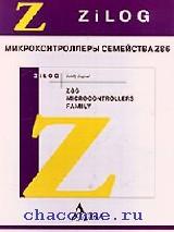 Микроконтроллеры семейства Z86 фирмы ZILOG